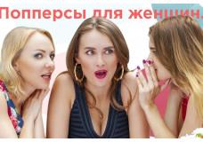 Какой попперс лучше для женщин и как он на них действует?